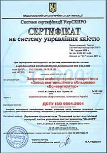 Сертификат на систему управления качеством ISO 9001-2001