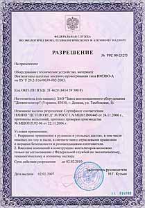 Разрешение Федеральной службы России