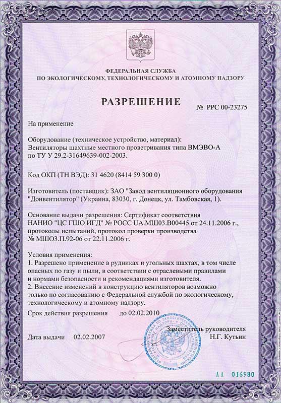 Разрешение Федеральной службы России на применение вентиляторов серии ВМЭВО