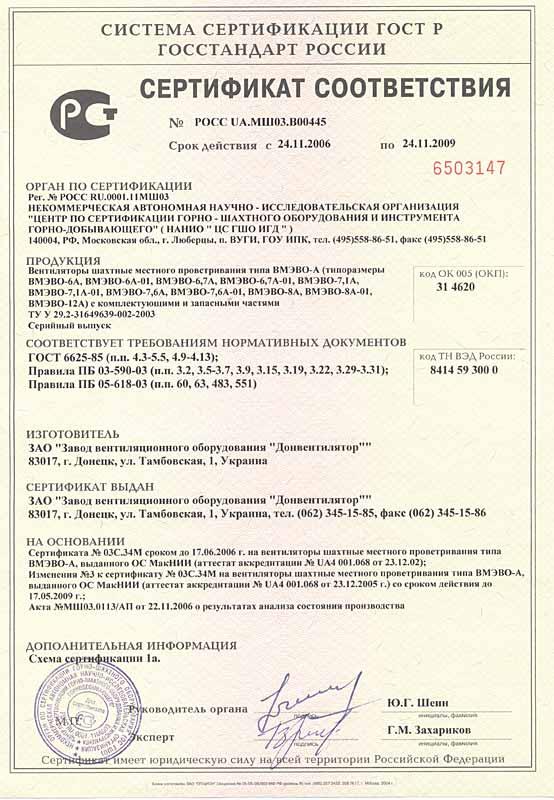 Сертификат соответствия Госстандарта России