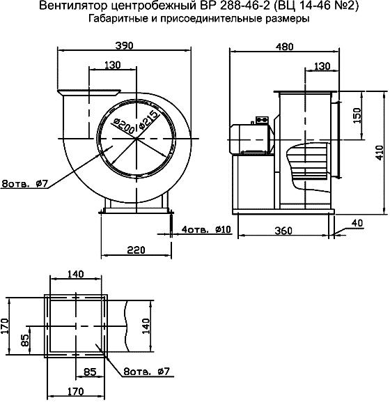 Вентилятор ВР 288-46 (ВЦ 14-46) размеры, аэродинамические характеристики