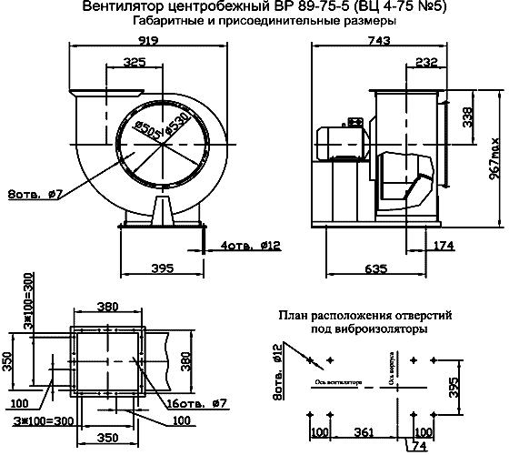 Вентилятор ВР 89-75 (ВЦ 4-75) размеры, аэродинамические характеристики